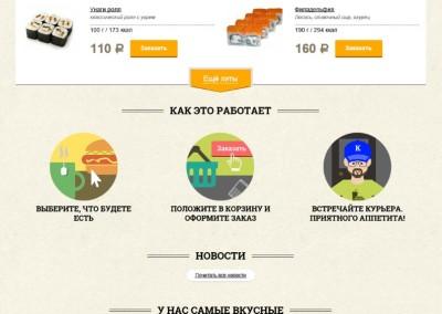 Создание интернет-магазина по доставке суши, роллов, пиццы, wok