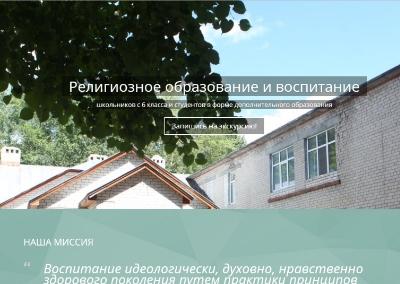 Создание сайта для пансионата