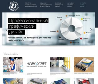 Сайт студии креативного дизайна Артмастер