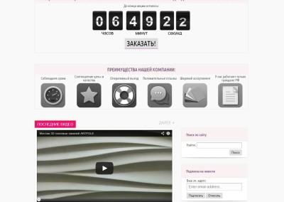 Сеть магазинов натяжных потолков «Белло Дизайн»