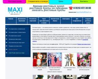 Ростовые куклы на праздник Maxikukla.ru