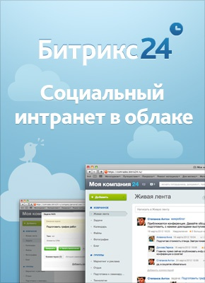 bitrix24-crm-intranet