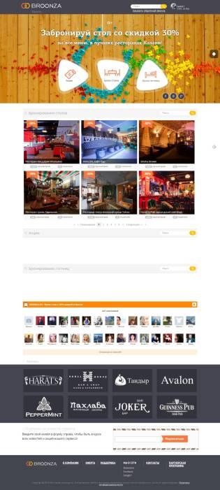 Веб-сервис для бронирования ресторанов, гостиниц