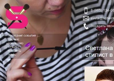 Создание сайта для услуг стилиста