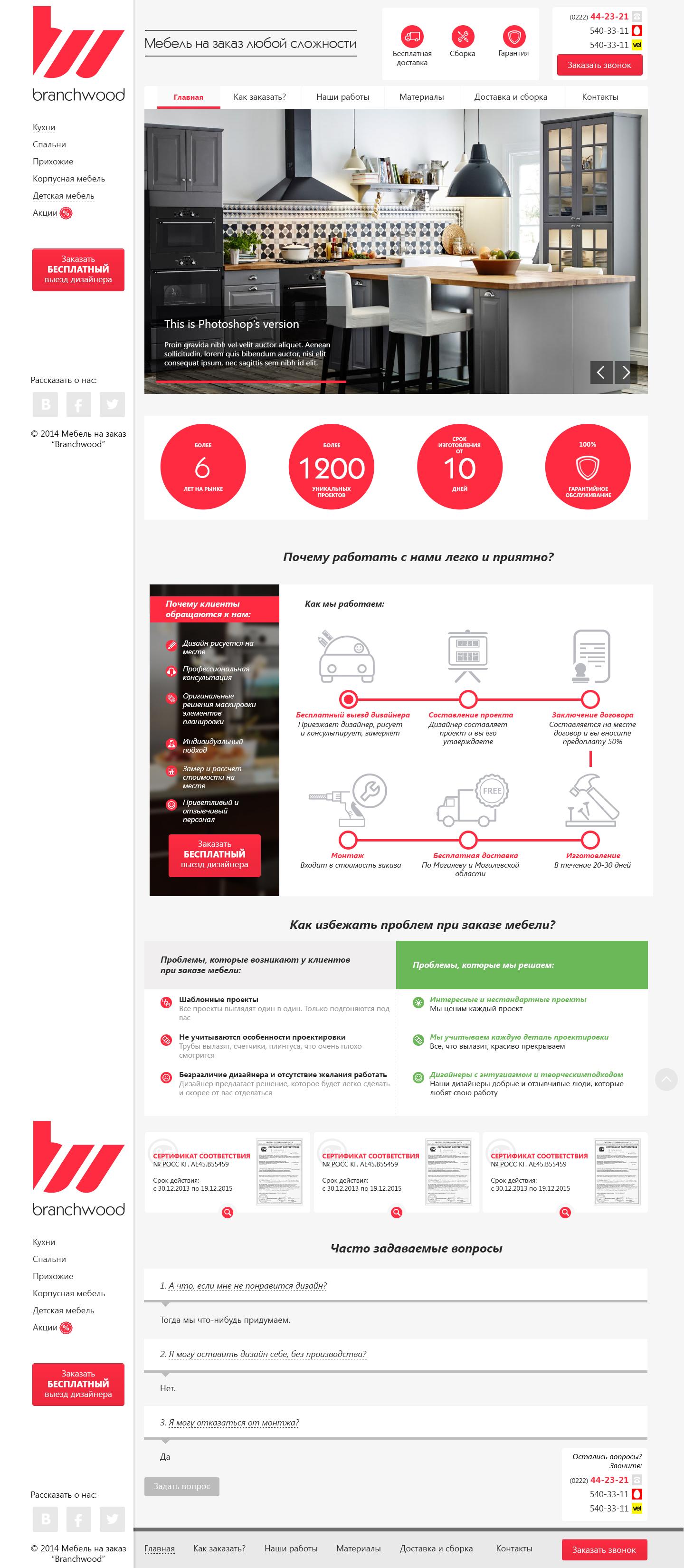 Дизайн сайта для мебельной компании