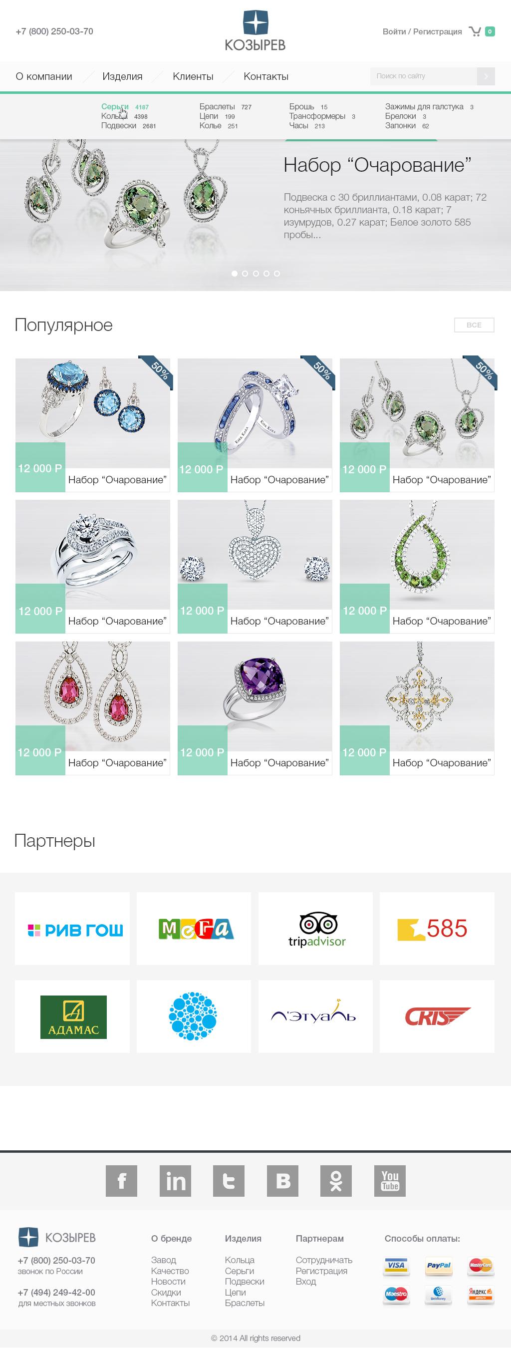 Дизайн сайта для ювелирной компании
