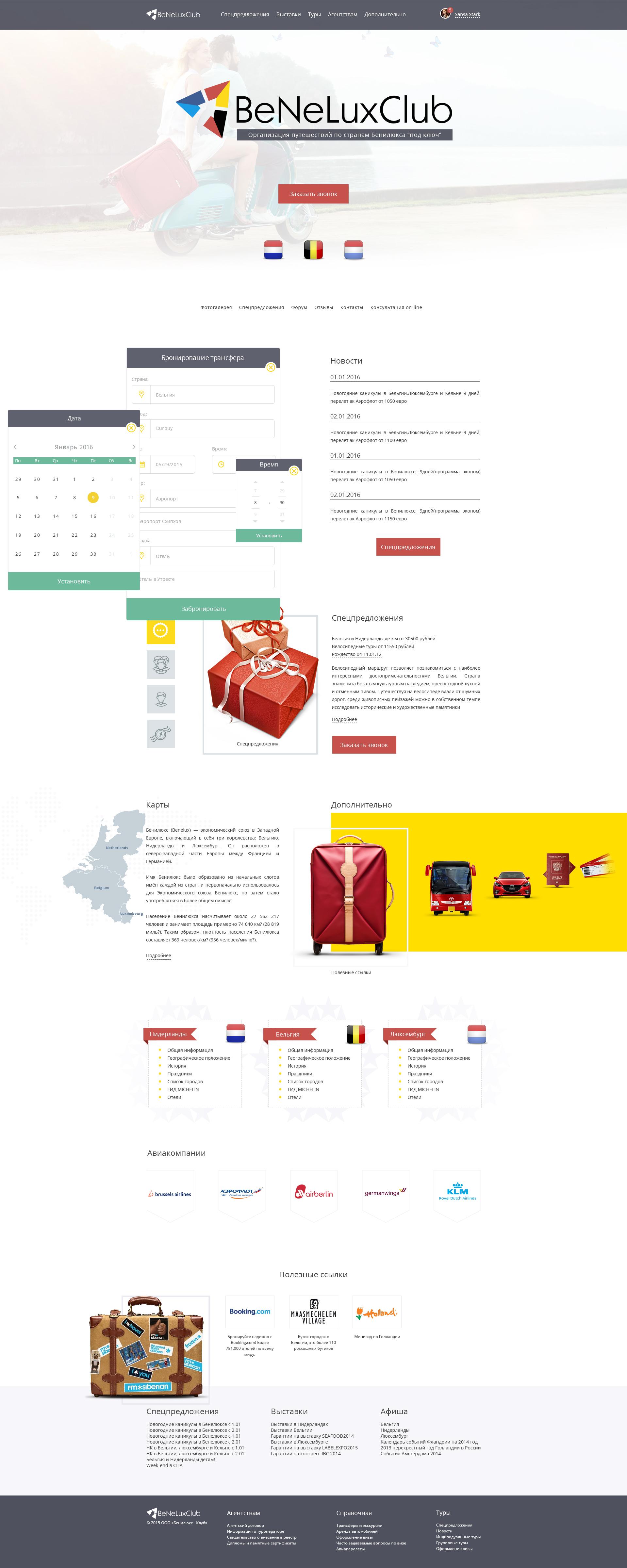 Дизайн сайта для туристической компании