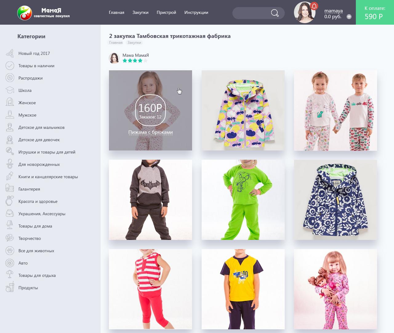 Дизайн для сайта по совместным покупкам